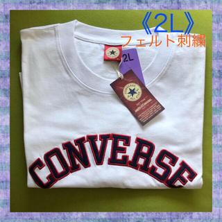 CONVERSE - 【コンバース】刺繍ロゴ メンズ 半袖Tシャツ《LL》白