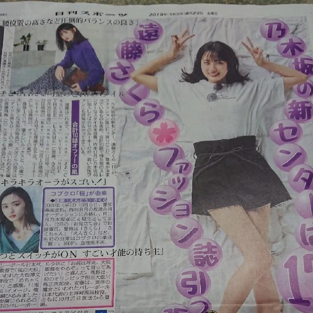乃木坂46 遠藤さくらさん 日刊スポーツ新聞記事