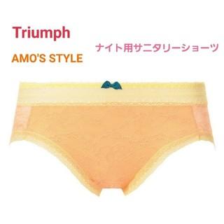 Triumph - トリンプ AMO'S STYLE総レース ナイト用サニタリーショーツ オレンジM