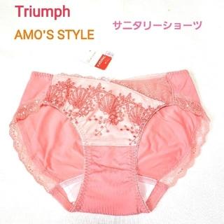 Triumph - トリンプAMO'S STYLE 可愛い貝柄刺繍サニタリーM ピンク定価2700円