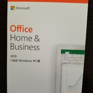 Microsoft - 未開封Office Home and Business 2019