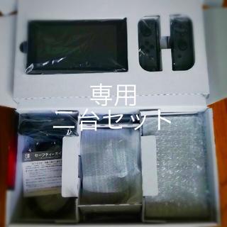 アイフォーン(iPhone)の専用 スイッチ 二台セット(バッテリー/充電器)