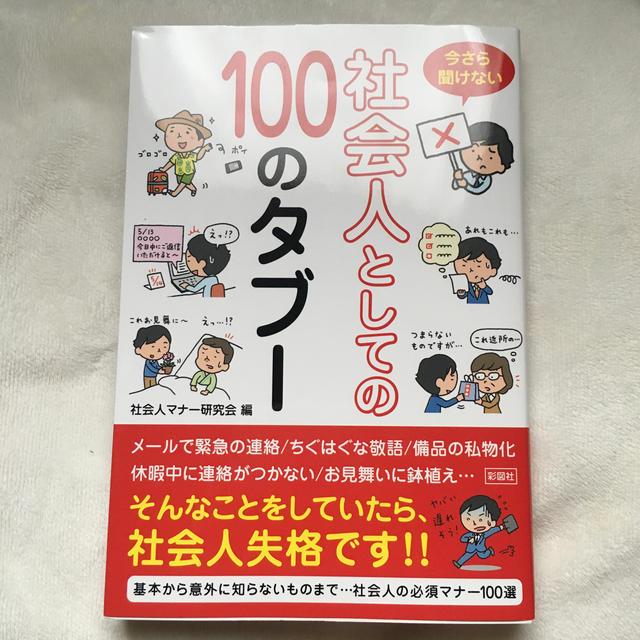 今さら聞けない社会人としての100のタブー エンタメ/ホビーの本(ビジネス/経済)の商品写真