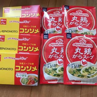アジノモト(味の素)の味の素 コンソメ 4箱 丸鶏がらスープ 4袋(調味料)