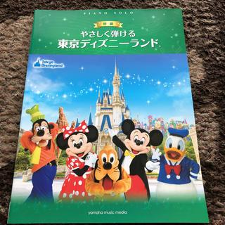ディズニー(Disney)のピアノソロ やさしく弾ける東京ディズニーランド(ポピュラー)