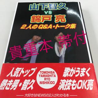 ヤマシタトモヒサ(山下智久)の山下智久vs錦戸亮(アート/エンタメ)