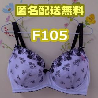 ゆき様専用 売約済み F105 ブラジャー 大きいサイズ パープル 刺繍  (ブラ)