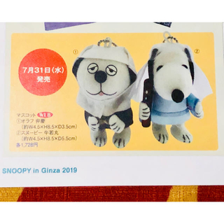 SNOOPY - 新品未使用 スヌーピーin銀座 2019 牛若丸&弁慶シリーズ マスコット