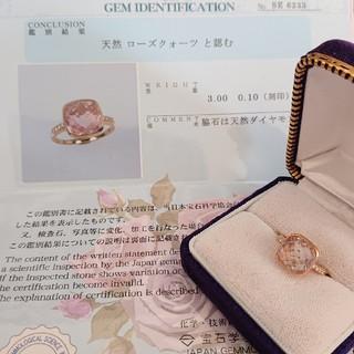 K18 ローズクォーツリング 鑑別書付き(リング(指輪))