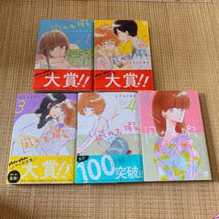 アキタショテン(秋田書店)の凪のお暇1巻〜5巻(女性漫画)