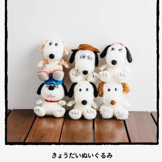 SNOOPY(スヌーピー)のスヌーピーミュージアム ぬいぐるみ(オラフ) エンタメ/ホビーのおもちゃ/ぬいぐるみ(ぬいぐるみ)の商品写真