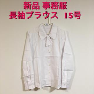 新品 事務服 長袖ブラウス  ホワイト   15号(シャツ/ブラウス(長袖/七分))