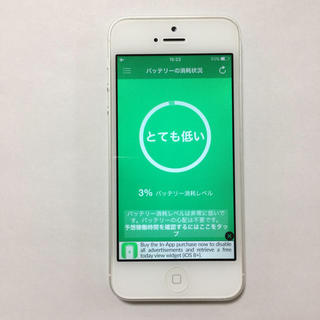 iPhone - ⑥中古美品 AU iPhone5 16gb バッテリー97%