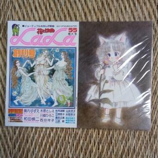 花とゆめ ララ特大号 40周年 ポストカード