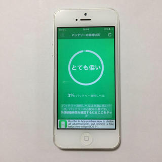 iPhone - ⑧中古美品 AU iPhone5 16gb バッテリー97%