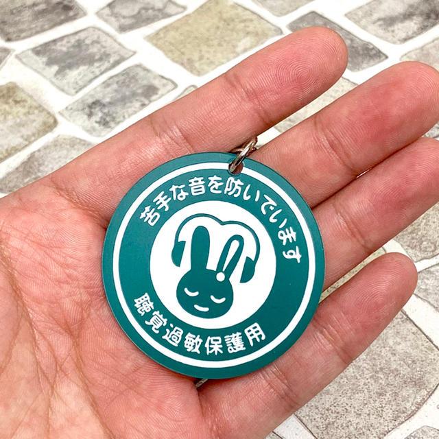 【送料無料】聴覚過敏保護用シンボルマーク キーホルダー (アクリル) グリーン ハンドメイドのアクセサリー(キーホルダー/ストラップ)の商品写真