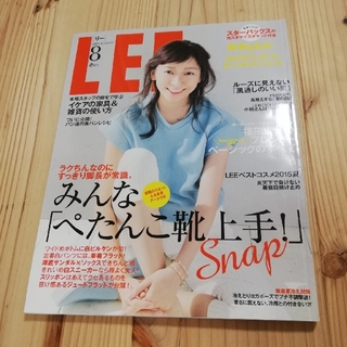 シュウエイシャ(集英社)のLEE 雑誌 2015年8月号(ファッション)