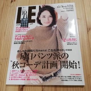 シュウエイシャ(集英社)のLEE 雑誌 2015年10月号(ファッション)