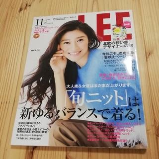 シュウエイシャ(集英社)のLEE 雑誌 2015年11月号(ファッション)