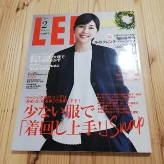 シュウエイシャ(集英社)のLEE 雑誌 2016年2月号(ファッション)
