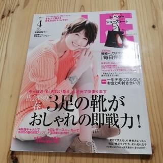 シュウエイシャ(集英社)のLEE 雑誌 2016年4月号(ファッション)