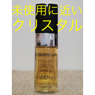 CHANEL - 【未使用に近い】CHANEL シャネル クリスタル 100ml
