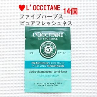 ロクシタン(L'OCCITANE)の♥️[新品] ロクシタン♥️ピュアフレッシュネス コンディショナー ♥️14個(コンディショナー/リンス)