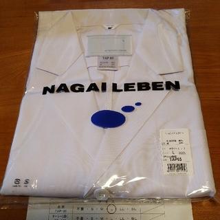 ナガイレーベン(NAGAILEBEN)の白衣 長袖 ①(その他)