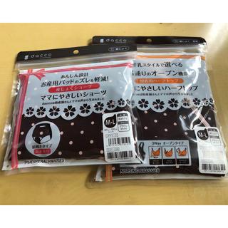 新品☆産じょくショーツ 3way授乳ブラセットM-L ドットブラウン