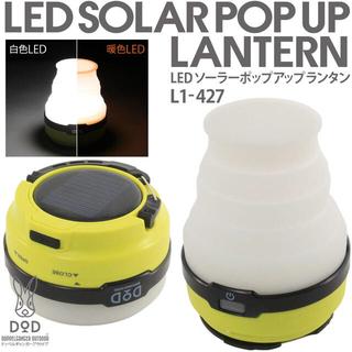 ドッペルギャンガー(DOPPELGANGER)のDOD LED ソーラーポップアップランタン(ライト/ランタン)