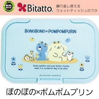 サンリオ - ビタット ぼのぼの × ポムポムプリン レギュラーサイズ