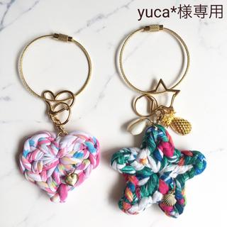 yuca*様専用 ズパゲッティ キーホルダー (キーホルダー/ストラップ)