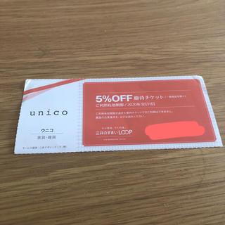 ウニコ(unico)のunico ナチュラル 家具 5%オフ クーポン券 ネット利用可(その他)