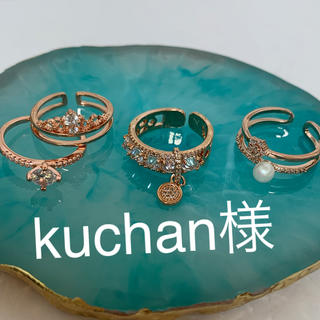 kuchan様(リング(指輪))