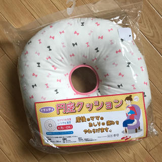 西松屋 - 新品未開封  マタニティ 円座クッション