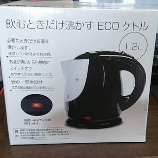 【新品未開封】飲むときだけ沸かす ECOケトル