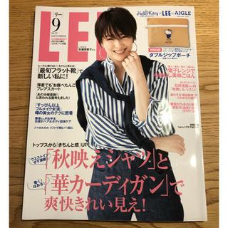 シュウエイシャ(集英社)のLEE 9月号 最新号(ファッション)