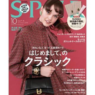 シュウエイシャ(集英社)の送料込み★SPUR10月号 シュプール 雑誌のみ 最新号(ファッション)