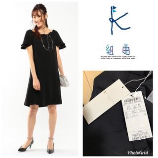kumikyoku(組曲) - 週末限定セール☆ 新品タグ付☆組曲☆KUMIKYOKU☆エステルダブルドレス