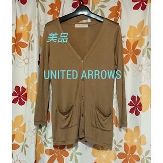 BEAUTY&YOUTH UNITED ARROWS - ◆美品◆ UNITED ARROWS 秋物カーディガン フリーサイズ