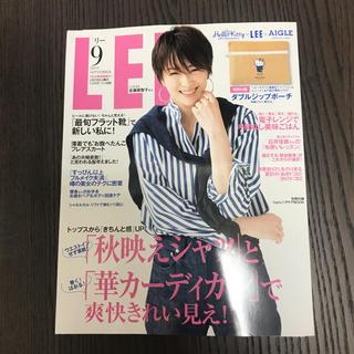 シュウエイシャ(集英社)の雑誌LEE 9月号(ファッション)