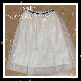 アースミュージックアンドエコロジー(earth music & ecology)のearth music&ecology チュールスカート(ロングスカート)