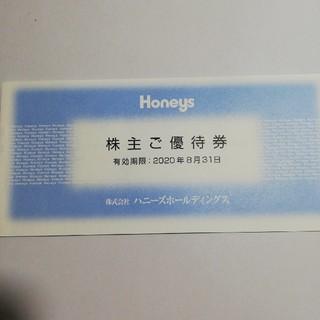 ハニーズ(HONEYS)のハニーズ 優待券 3000円(その他)