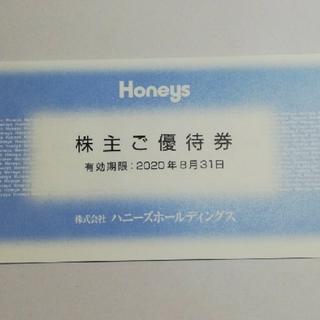 ハニーズ(HONEYS)のハニーズ 優待券 500円(ショッピング)