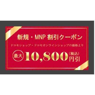 NTTdocomo - ドコモクーポン2枚
