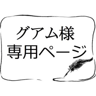 グアム様 専用ページ(スニーカー)