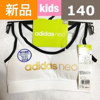adidas - 【新品*未使用】アディダス ネオ ガールズ ハーフトップ ホワイト 140cm