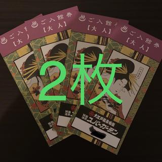 大江戸温泉物語  箕面温泉スパーガーデン 2枚
