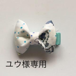 ミナペルホネン(mina perhonen)のユウ様専用!リバティリボン、ヘアクリップ♡ベビー、キッズ(ファッション雑貨)