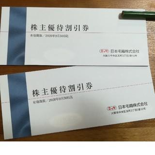 ニッケ 日本毛織株式会社 株主優待割引券6000円分